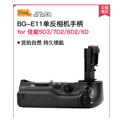 品色For佳能单反相机手柄电池盒5D3 7D2 6D2 6D