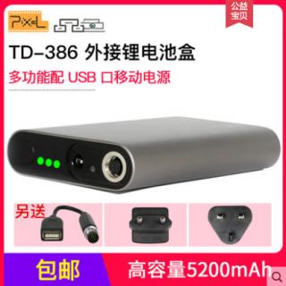 品色TD-386闪光灯外接快充锂电池盒
