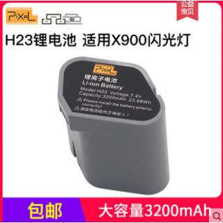 品色H23li-ionBattery锂电池x900闪光灯