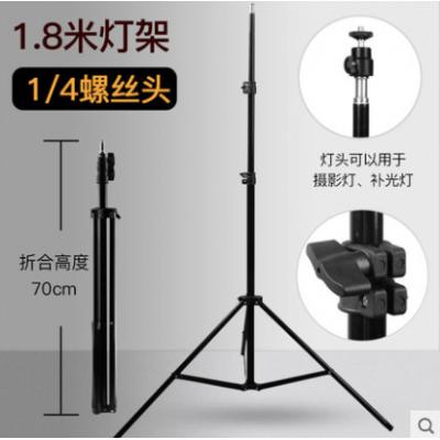 品色灯架LED灯摄影灯架1.8米便携折叠小型三脚架