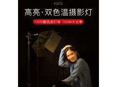 品色K90s led摄影灯300W专业补光灯套装